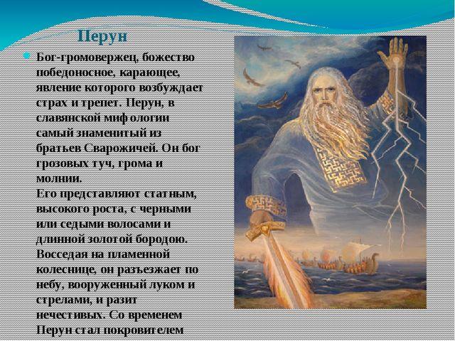 Перун Бог-громовержец, божество победоносное, карающее, явление которого возб...