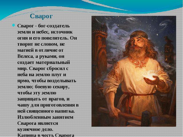Сварог Сварог - бог-создатель земли и небес, источник огня и его повелитель....