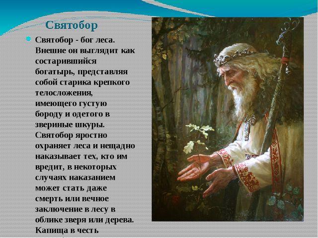 Святобор Святобор - бог леса. Внешне он выглядит как состарившийся богатырь,...