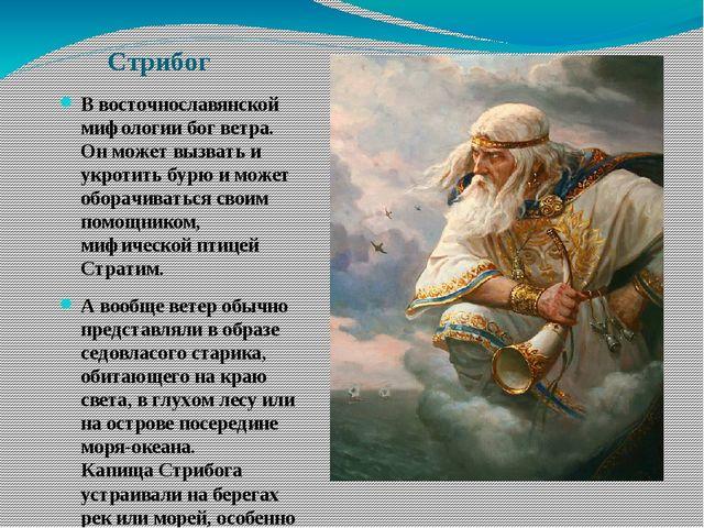 Стрибог В восточнославянской мифологии бог ветра. Он может вызвать и укротить...