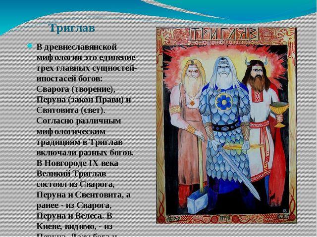 Триглав В древнеславянской мифологии это единение трех главных сущностей-ипос...