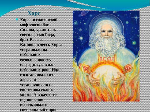 Хорс Хорс - в славянской мифологии бог Солнца, хранитель светила, сын Рода, б...