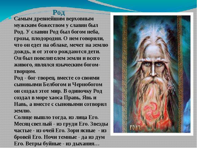 Род Самым древнейшим верховным мужским божеством у славян был Род. У славян Р...