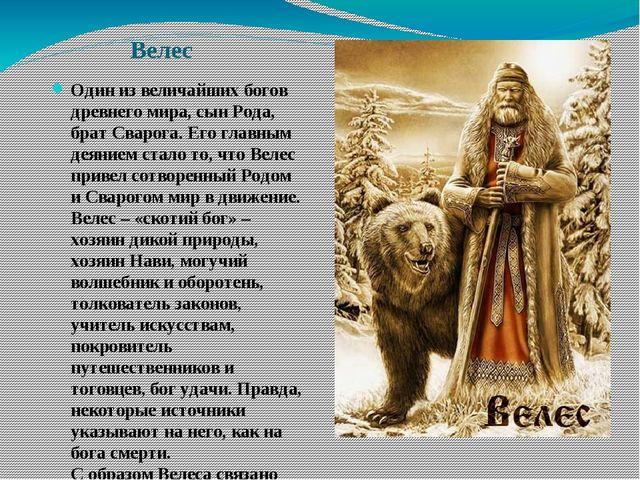 Велес Один из величайших богов древнего мира, сын Рода, брат Сварога. Его гла...