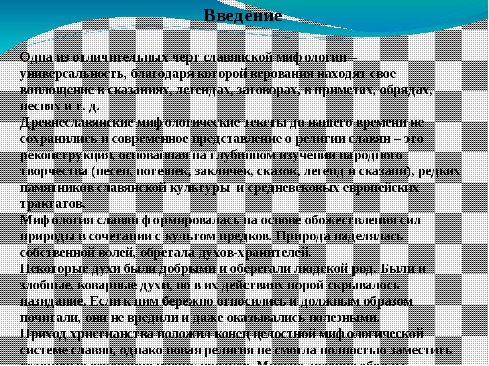 Введение Одна из отличительных черт славянской мифологии – универсальность, б...