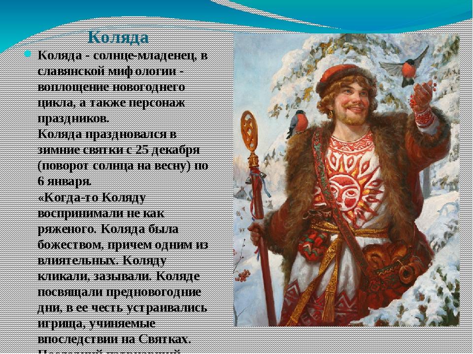 Коляда Коляда - солнце-младенец, в славянской мифологии - воплощение новогодн...