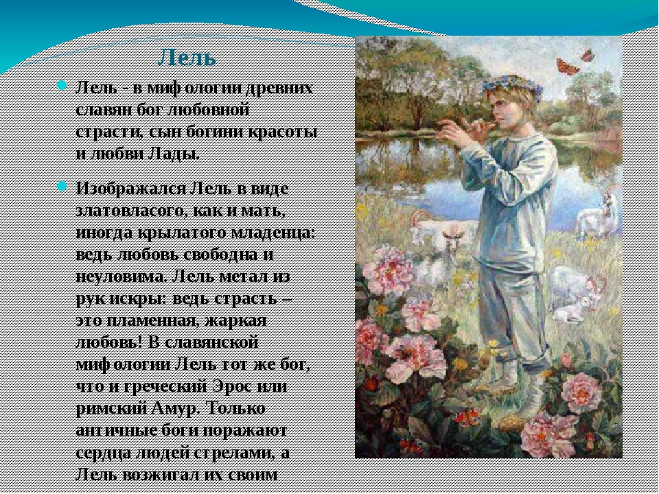 Лель Лель - в мифологии древних славян бог любовной страсти, сын богини красо...