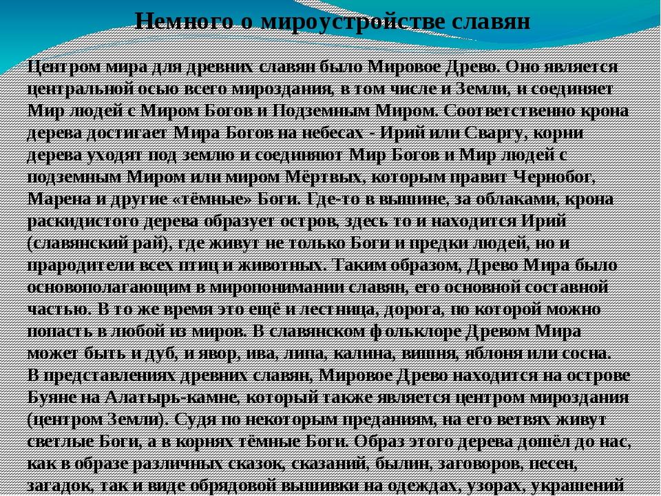 Немного о мироустройстве славян Центром мира для древних славян было Мировое...