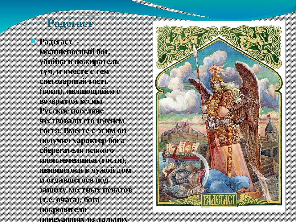Радегаст Радегаст - молниеносный бог, убийца и пожиратель туч, и вместе с тем...