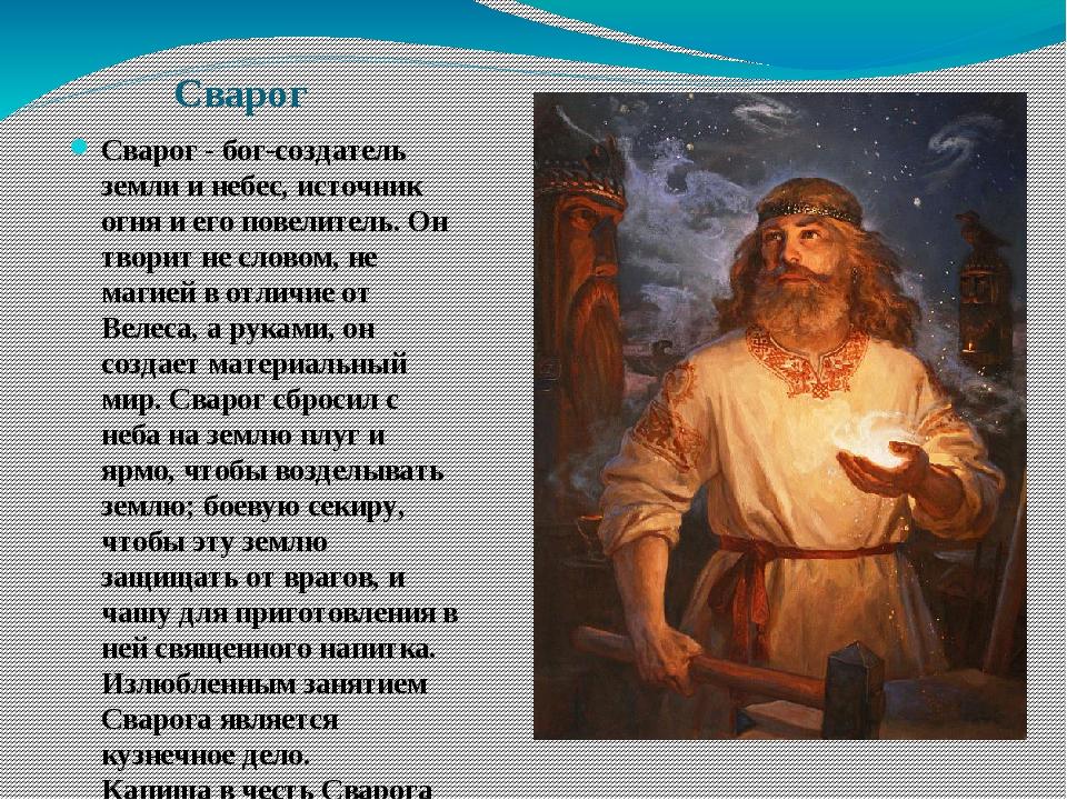 когда картинки со славянскими богами и выражениями надеваешь костюм, становишься