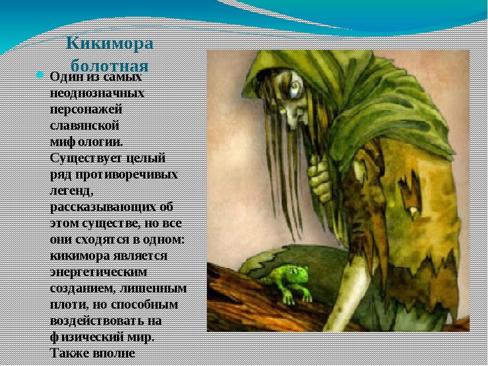 Кикимора болотная Один из самых неоднозначных персонажей славянской мифологии...