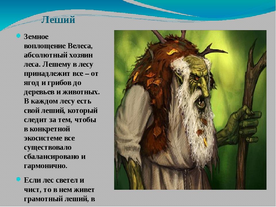 Леший Земное воплощениеВелеса, абсолютный хозяин леса. Лешему в лесу принадл...