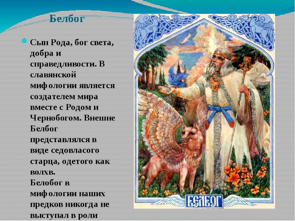 Белбог Сын Рода, бог света, добра и справедливости. В славянской мифологии яв...