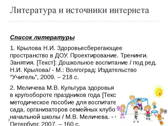 Литература и источники интернета Список литературы 1. Крылова Н.И. Здоровьесб...
