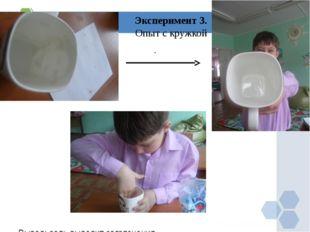 Эксперимент 3. Опыт с кружкой . Вывод: соль выводит загрязнения.