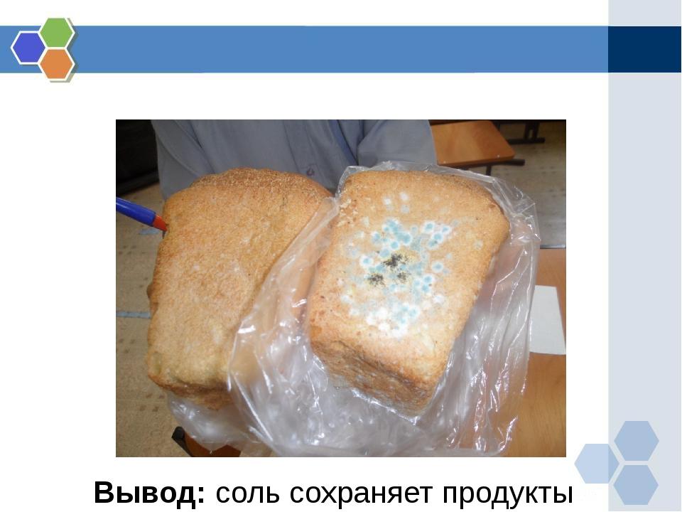 Вывод: соль сохраняет продукты