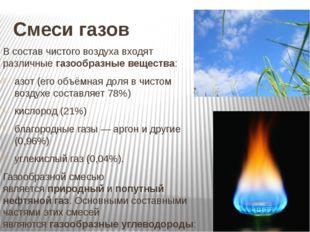 Смеси газов В состав чистого воздуха входят различныегазообразные вещества: