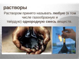 растворы Раствором принято называтьлюбую(в том числе газообразную и твёрдую