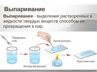 Выпаривание Выпаривание - выделение растворенных в жидкости твердых веществ с