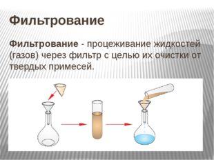 Фильтрование Фильтрование - процеживание жидкостей (газов) через фильтр с цел