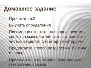 Домашнее задание Прочитать п.2 Выучить определения Письменно ответить на вопр