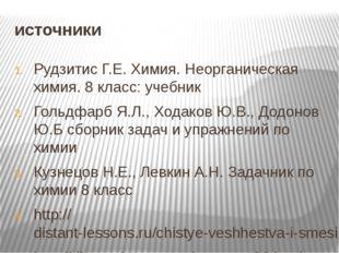 источники Рудзитис Г.Е. Химия. Неорганическая химия. 8 класс: учебник Гольдфа