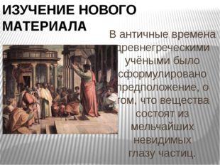 Вантичные времена древнегреческими учёными было сформулировано предположение