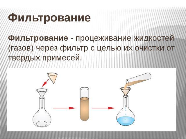 Фильтрование Фильтрование - процеживание жидкостей (газов) через фильтр с цел...