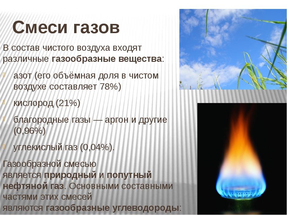 Смеси газов В состав чистого воздуха входят различныегазообразные вещества:...