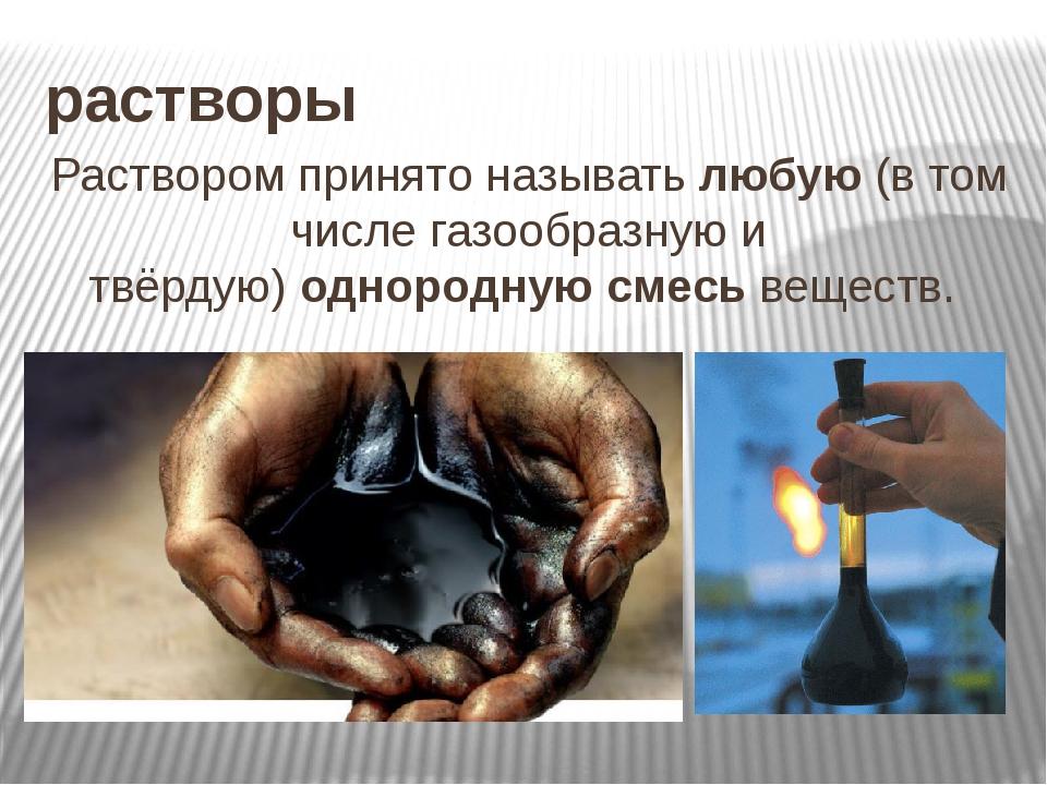 растворы Раствором принято называтьлюбую(в том числе газообразную и твёрдую...