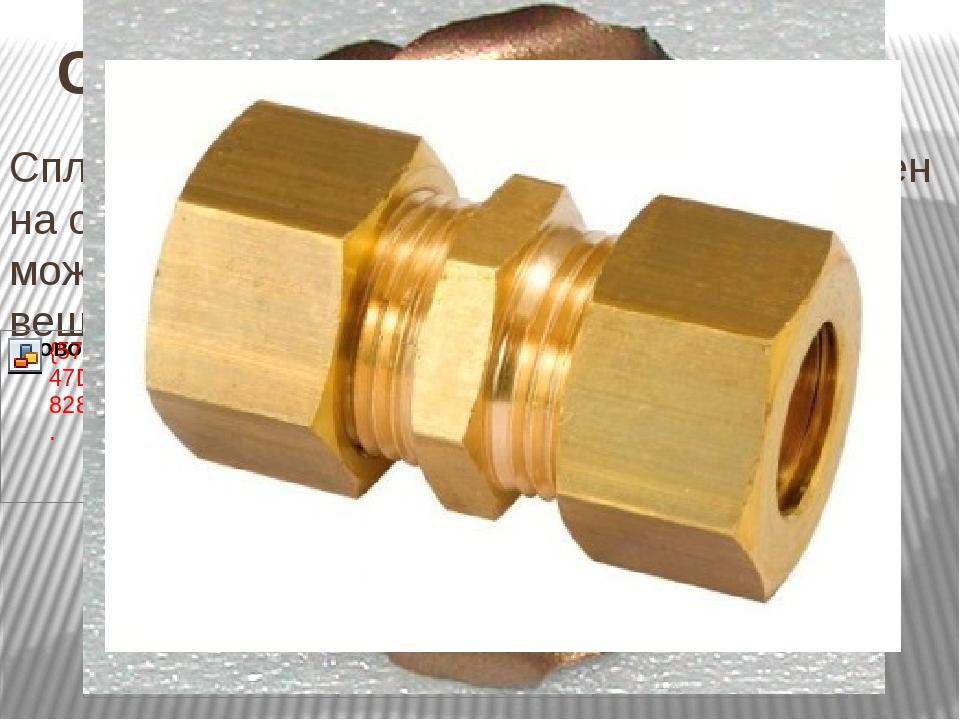 СПЛАВЫ Сплав (твёрдый раствор) может быть получен на основелюбого металла, и...