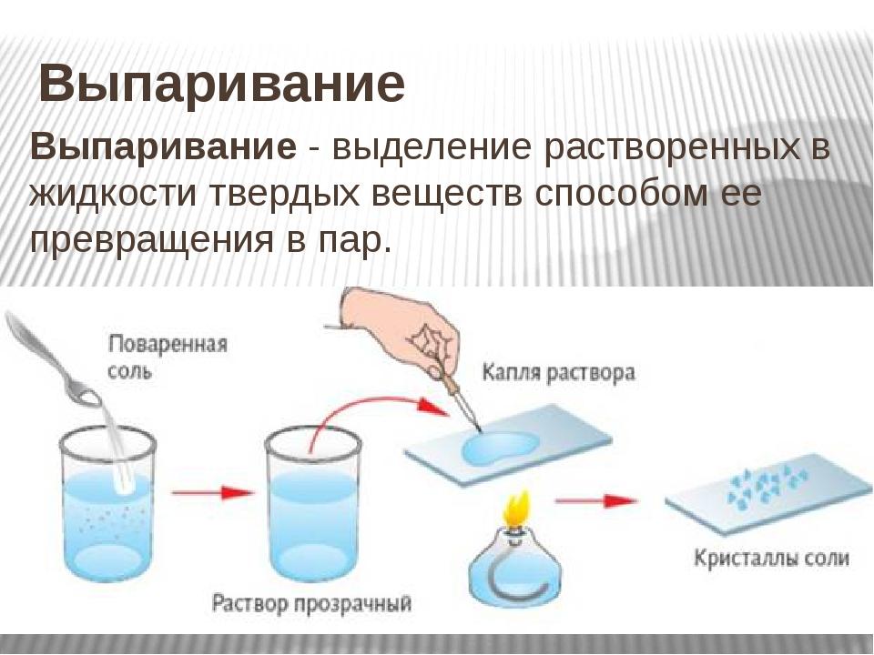 Выпаривание Выпаривание - выделение растворенных в жидкости твердых веществ с...