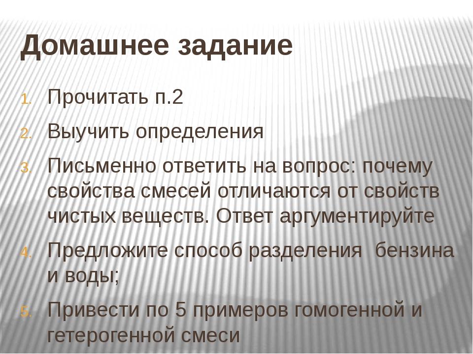 Домашнее задание Прочитать п.2 Выучить определения Письменно ответить на вопр...