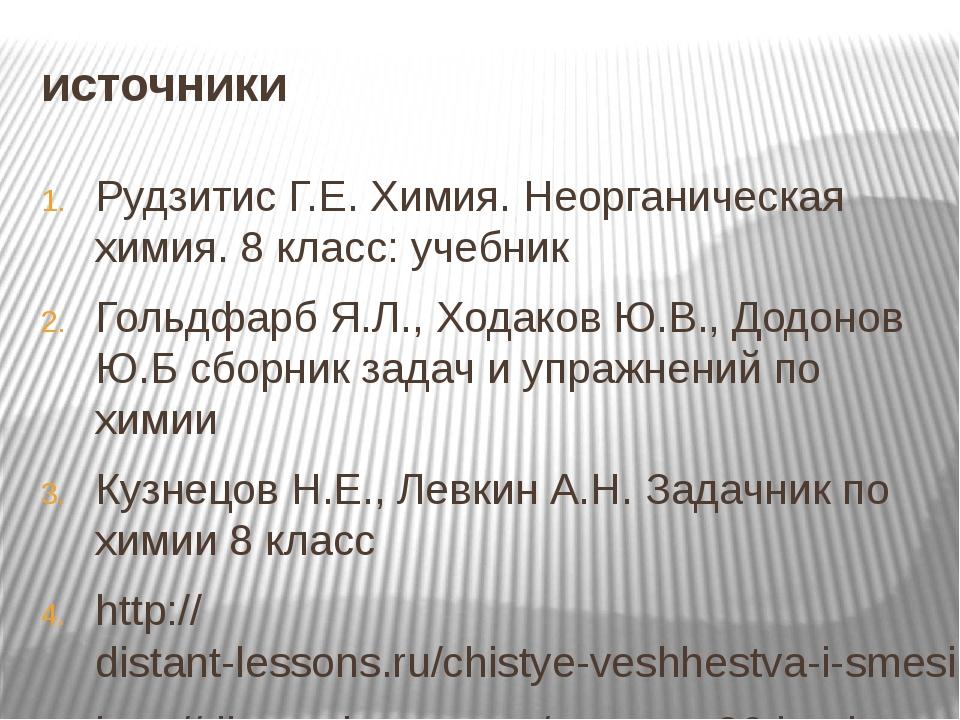 источники Рудзитис Г.Е. Химия. Неорганическая химия. 8 класс: учебник Гольдфа...