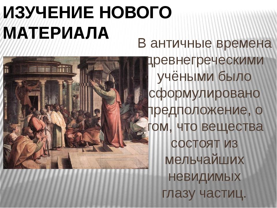 Вантичные времена древнегреческими учёными было сформулировано предположение...