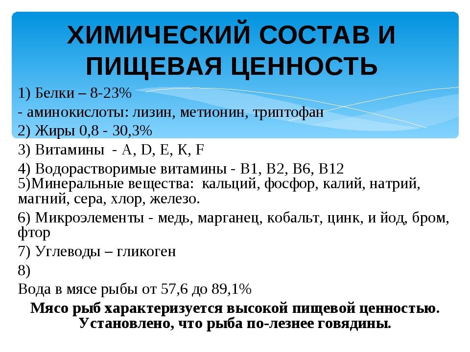 1) Белки – 8-23% - аминокислоты: лизин, метионин, триптофан 2) Жиры 0,8 - 30,...