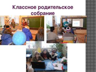 Классное родительское собрание
