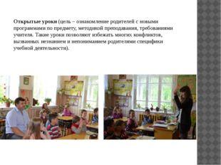 Открытые уроки (цель – ознакомление родителей с новыми программами по предме