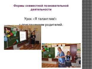 Формы совместной познавательной деятельности Урок «Я талантлив!» с приглашени