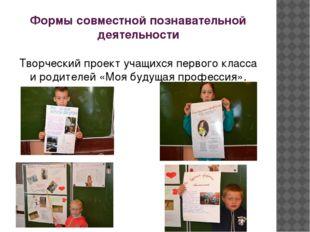 Формы совместной познавательной деятельности Творческий проект учащихся перво