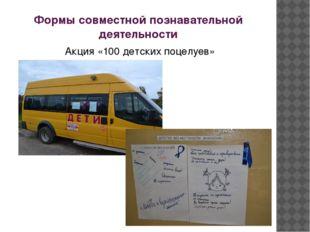 Формы совместной познавательной деятельности Акция «100 детских поцелуев»