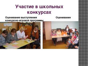 Участие в школьных конкурсах Оценивание выступления Оценивание конкурсно-игро