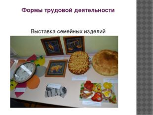 Формы трудовой деятельности Выставка семейных изделий