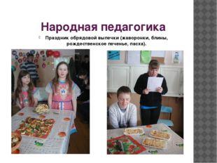 Народная педагогика Праздник обрядовой выпечки (жаворонки, блины, рождественс