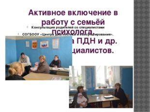 Активное включение в работу с семьёй психолога, инспектора ПДН и др. узких сп