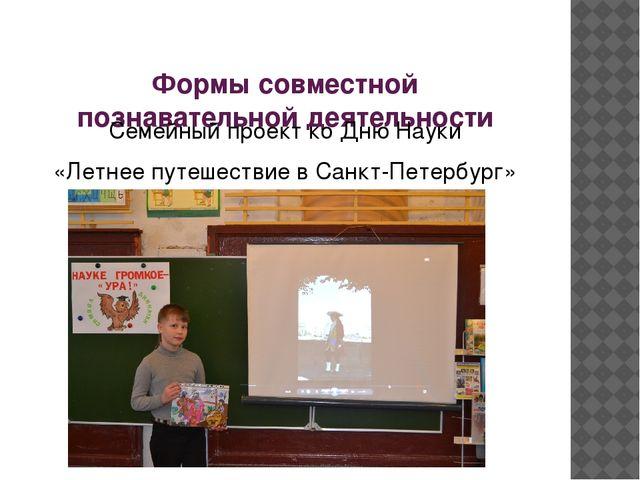 Формы совместной познавательной деятельности Семейный проект ко Дню Науки «...