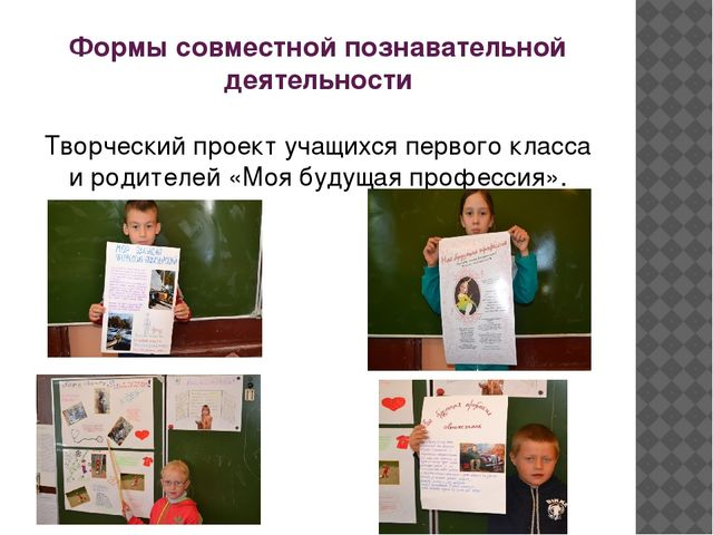 Формы совместной познавательной деятельности Творческий проект учащихся перво...