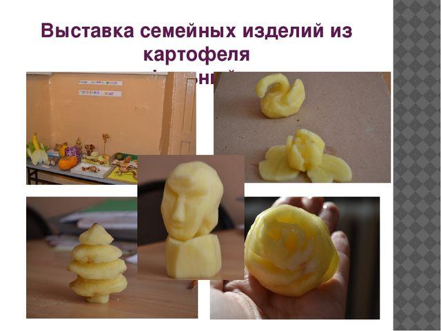 Выставка семейных изделий из картофеля «картофельный парад»