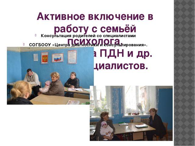 Активное включение в работу с семьёй психолога, инспектора ПДН и др. узких сп...