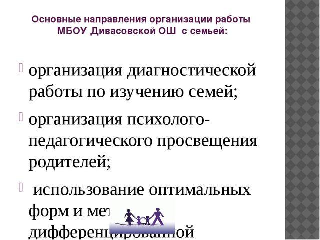 Основные направления организации работы МБОУ Дивасовской ОШ с семьей: организ...
